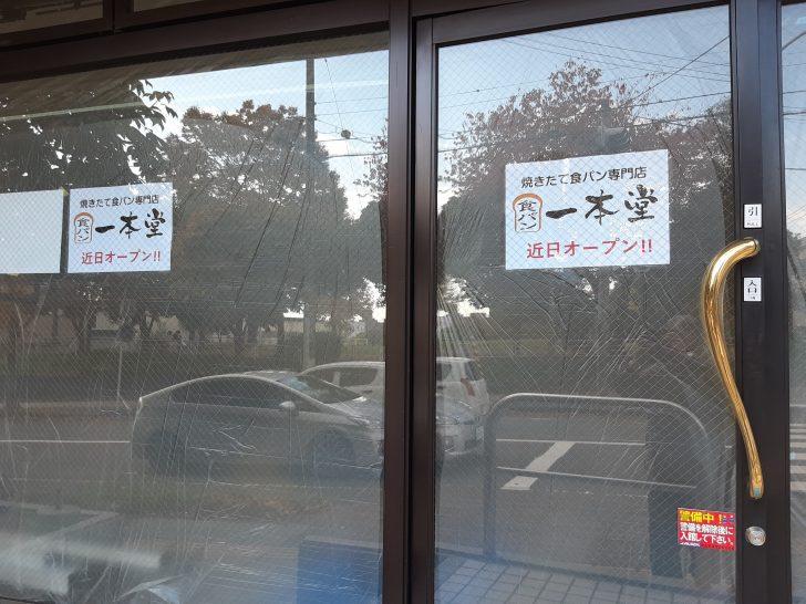 【新店】一本堂仙台泉中央店が2020年12月11日にオープンするようです!