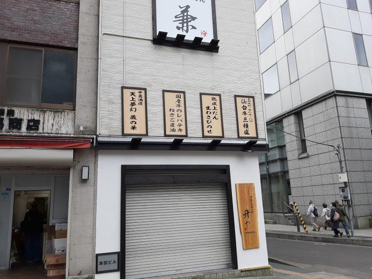 【開店】立飲み屋『酒蔵大沼』跡に立呑み『升や』が2020年12月オープン!