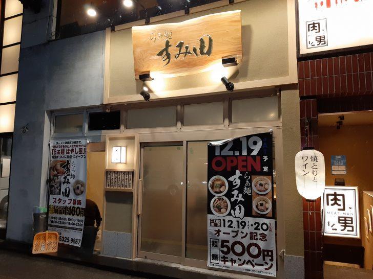 【仙台初出店】らぁ麺はやし田監修『らぁ麺すみ田』が12/19開店!