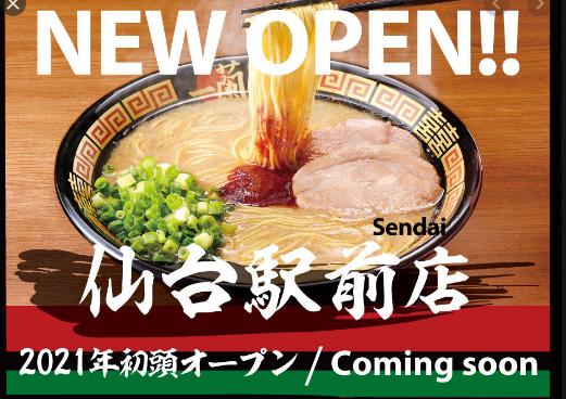 【新店情報】天然とんこつラーメン『一蘭 仙台駅前店』が2021年1月28日オープン?
