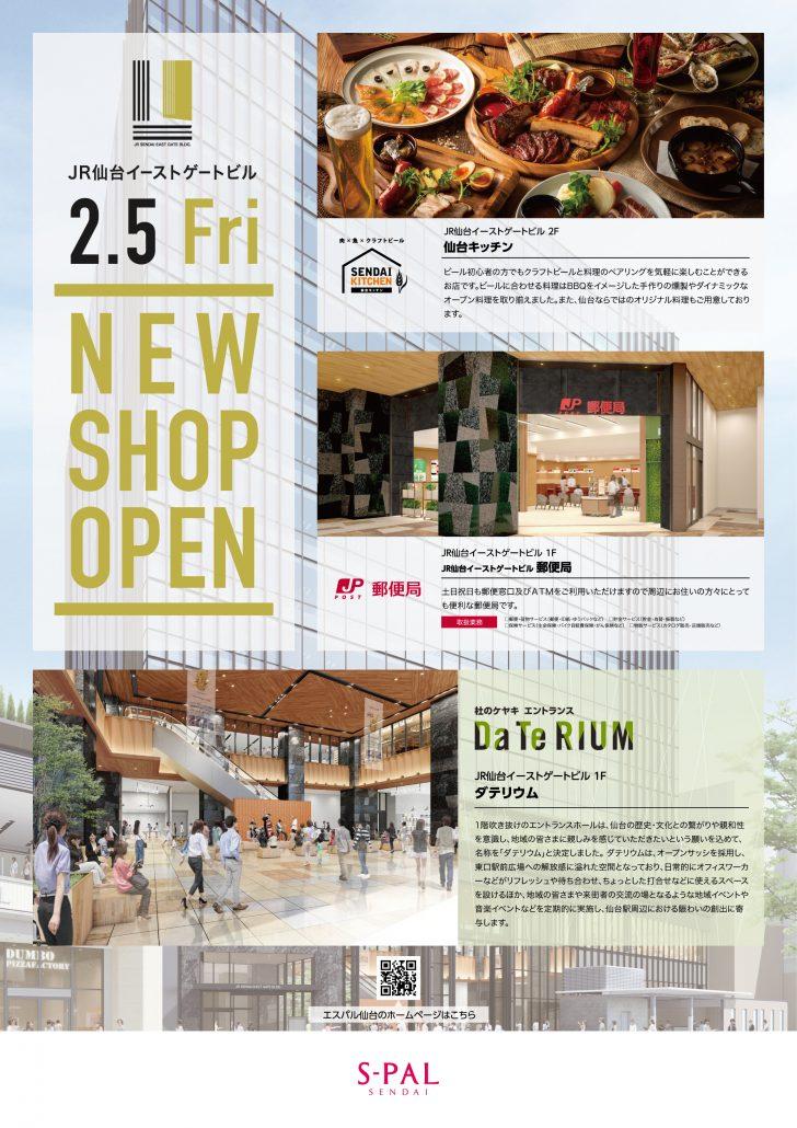 【2/5NEW OPEN】ビアレストラン『仙台キッチン』がJR仙台イーストゲートビル2Fに誕生!