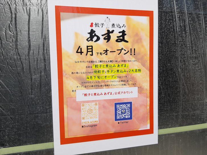 【開店情報】『餃子と煮込みあずま』が吉野家広瀬通り一番町店跡に2021年4月オープン!