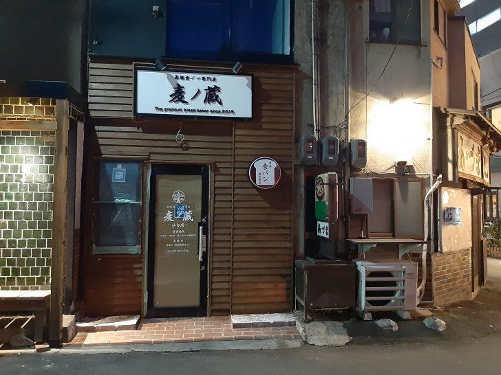 【新規開店】高級食パン専門店『 麦ノ蔵 』仙台店が2021年3月8日オープン!