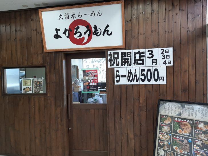 【開店情報】久留米らーめん『よかろうもん』台原メガドンキホーテ店が2021年3月2日オープン!