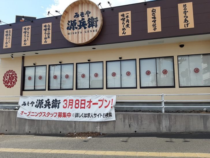 【開店情報】とろこく味噌らーめん『みそや源兵衛』西多賀店が2021年3月8日オープン!プレオープンは3/7!