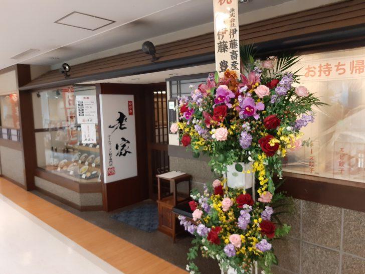 【新店情報】泉中央駅ビルSWINGにテールラーメン・餃子専門店『老家(ロウカ)』が3/18オープン!