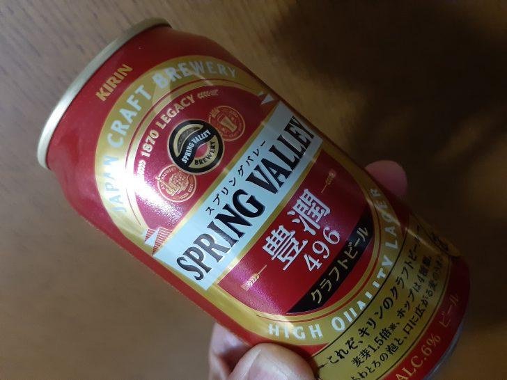 【期待外れ】3/23キリンから新発売されたクラフトビール【スプリングバレー豊潤496】は個性が足りない!
