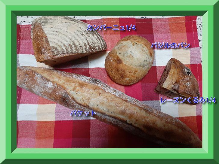 【仙台トップクラス】太白区鈎取のハード系パン店『オフルニルデュボワ』のパンは予想通りの旨さだった!