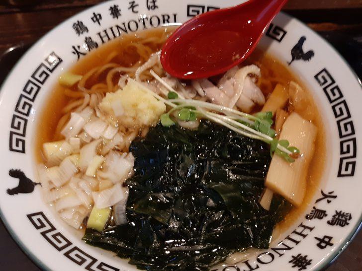 【朝ラーが素敵だった】自家製麺鶏中華そば『火鳥(ヒノトリ)』でお得な朝ラーを食べてみた!