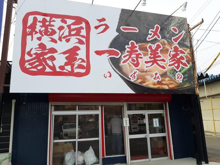 【開店情報】横浜家系ラーメン『一寿美家(いずみや)』が4/27オープン!開店記念8日間ラーメン100円で提供!