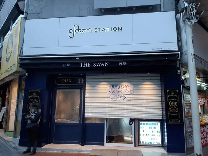 【開店情報】5/29 日本酒スタンディングバー『菅原酒店』がアイリッシュパブ『PUB THE SWAN』になる!