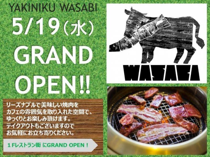 【開店情報】YAKINIKU『WASABI』が、2021年5月19日にイオンタウン仙台泉大沢店にオープン!