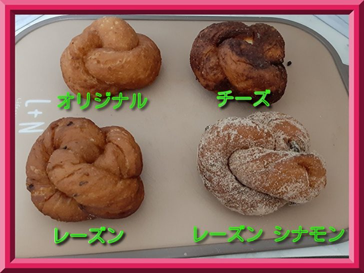 【ミスド新商品食レポ】4種類の新食感『むぎゅっとドーナツ』が、6/11に新発売されたので食べてみた!