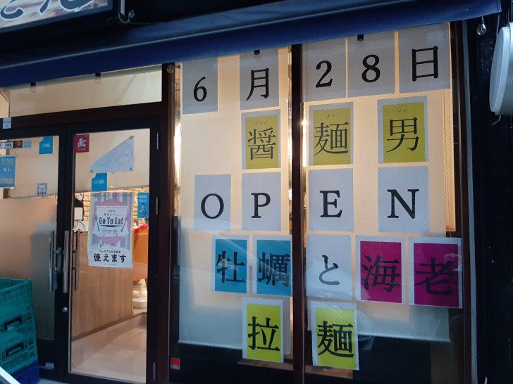 【開店情報】6/28青葉区本町にらーめん『醤麺男(ジャンメンマン)』がオープン予定!