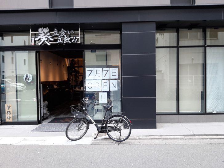 【開店情報】立食い立飲み『葵(あおい)中央3丁目店』が、七十七銀行本店隣のホテル「京阪仙台」1Fに7月7日にオープン決定!