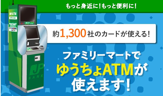 【悲報】ファミリーマートのゆうちょ銀行ATMの時間外取引が2022年1月17日より有料化決定!