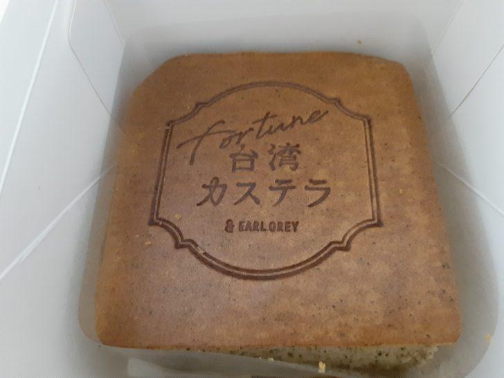 【期待外れ】アールグレイ専門店『& EARL GRAY』仙台駅中店より「Bull Pulu」の台湾カステラの方が美味しかった!