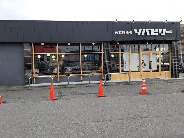 【開店情報】10月3日太白区東中田の4号バイパス沿いに自家製蕎麦『ソバビリー』がオープン予定!